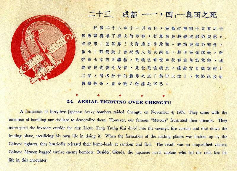 23. Aerial fighting over Chengtu