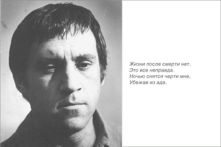 11. Высоцкий после клинической смерти, 1969 год (фото питерского фотохудожника Михаила Смирина)