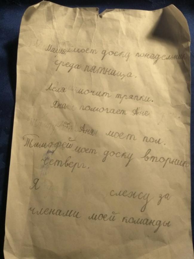 © jovowitch / pikabu.ru      Вот такая честная записка отодного изучеников
