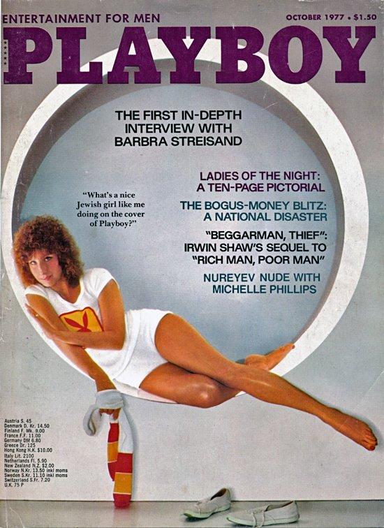 1977 год.   Барбра Стрейзанд первый и единственный раз появилась на обложке журнала вскоре посл