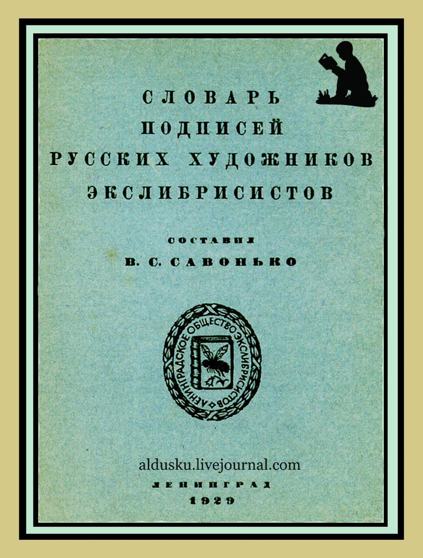 Савонько В.С. Словарь подписей русских художников экслибрисистов. Л., 1929.