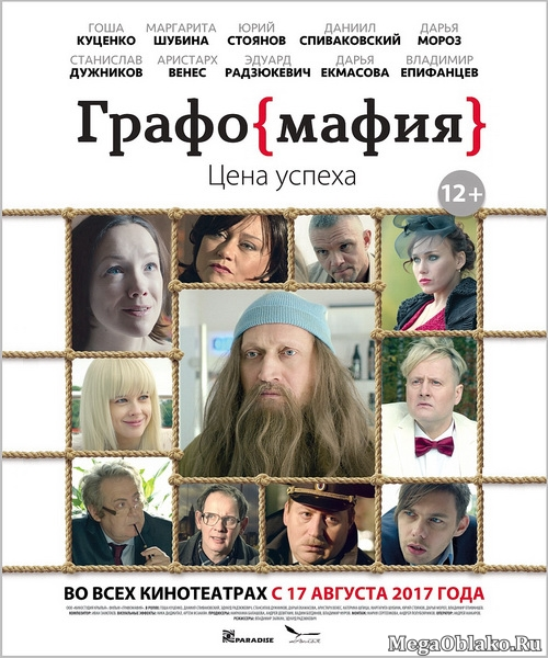 Графомафия (2017/WEB-DL/WEB-DLRip)