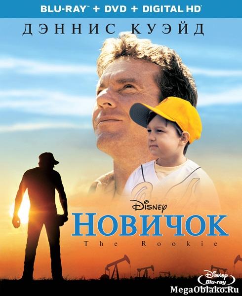 Новичок / The Rookie (2002/BDRip/HDRip)