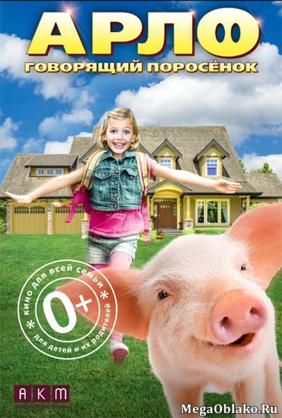 Арло: Говорящий поросёнок / Arlo: The Burping Pig (2016/WEB-DL/WEB-DLRip)