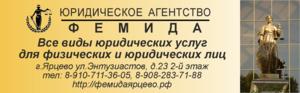 ЮА_ФЕМИДА