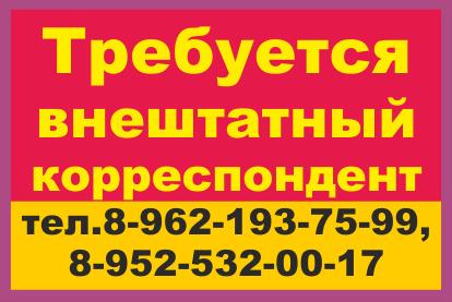 rabota-trebuetsa-korrespondent-01.png
