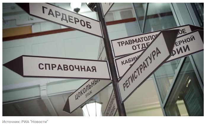 Россияне стали реже посещать поликлиники