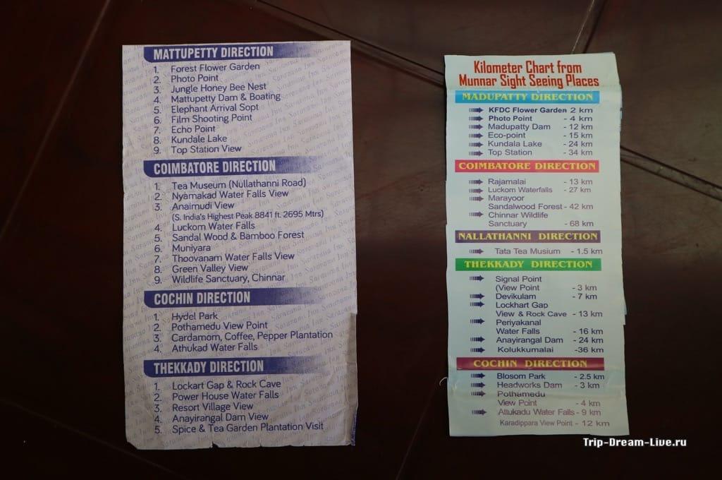 Брошюры из разных отелей с достопримечательностями Муннара