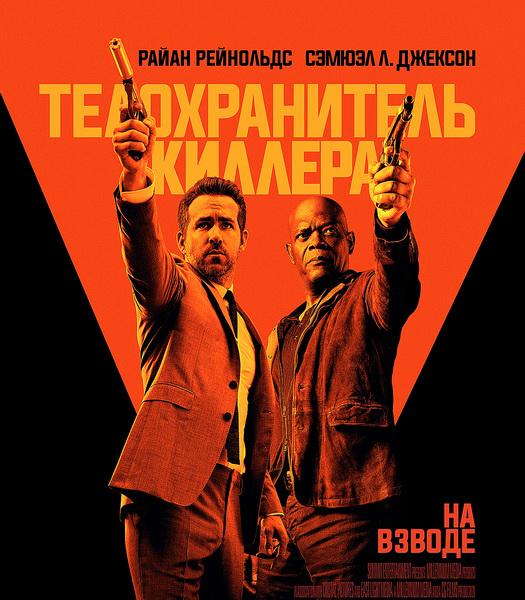 Телохранитель киллера / The Hitman's Bodyguard (2017/WEB-DL/WEB-DLRip)