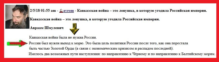 Шмулевич, история кавказской войны