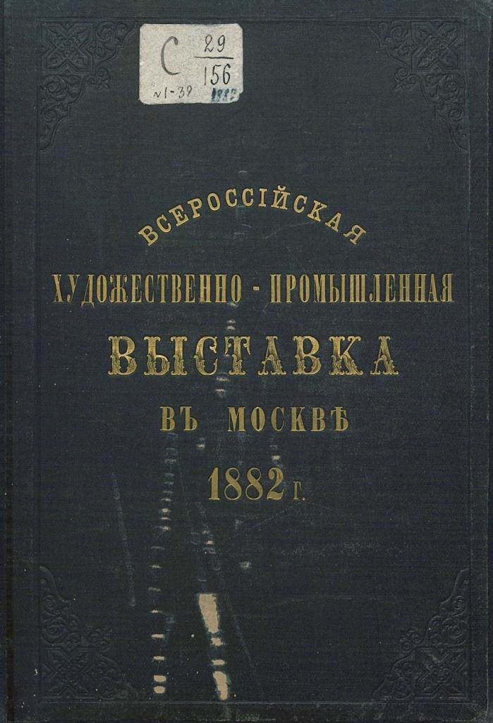Иллюстрированное описание Всероссийской художественно-промышленной выставки в Москве. 1882 г.