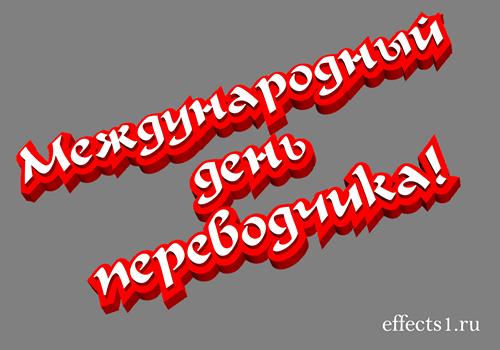 Международный День Переводчика! Бело-красная надпись для открыток