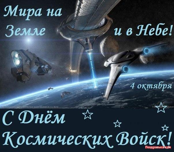 Открытки. С днем космических войск. Поздравляем вас, друзья открытки фото рисунки картинки поздравления