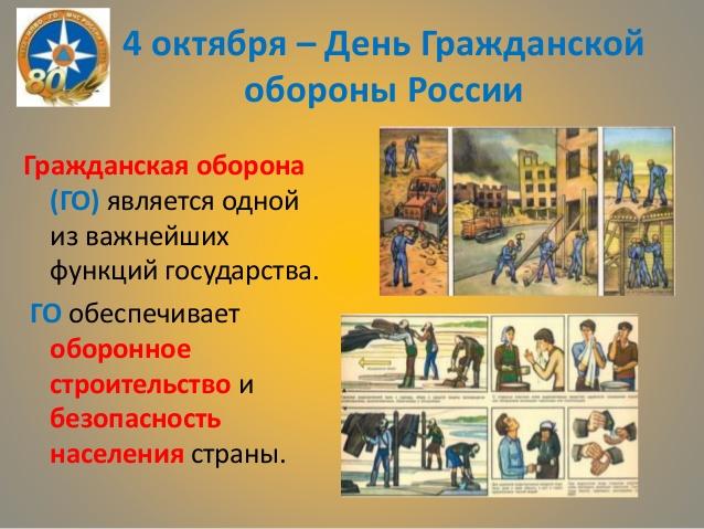 С Днем гражданской обороны МЧС России