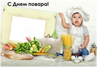 Международный день повара. Открытка, фоторамка