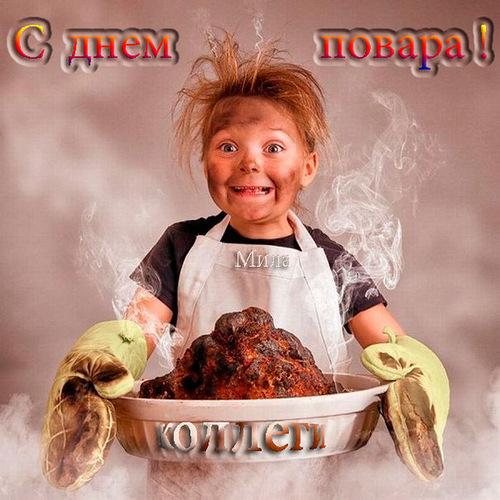 Международный День повара. С днем повара, коллеги открытки фото рисунки картинки поздравления