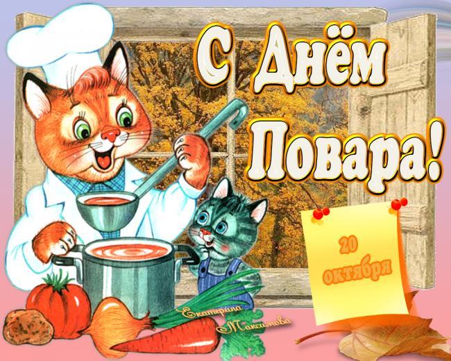Открытки. С Днем Повара. 20 октября. Повар-кот готовит щи