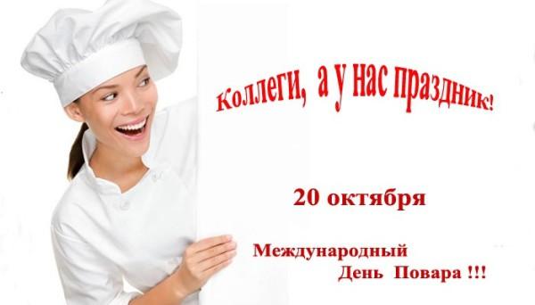 С Международным днем повара. 20 октября. У нас праздник открытки фото рисунки картинки поздравления