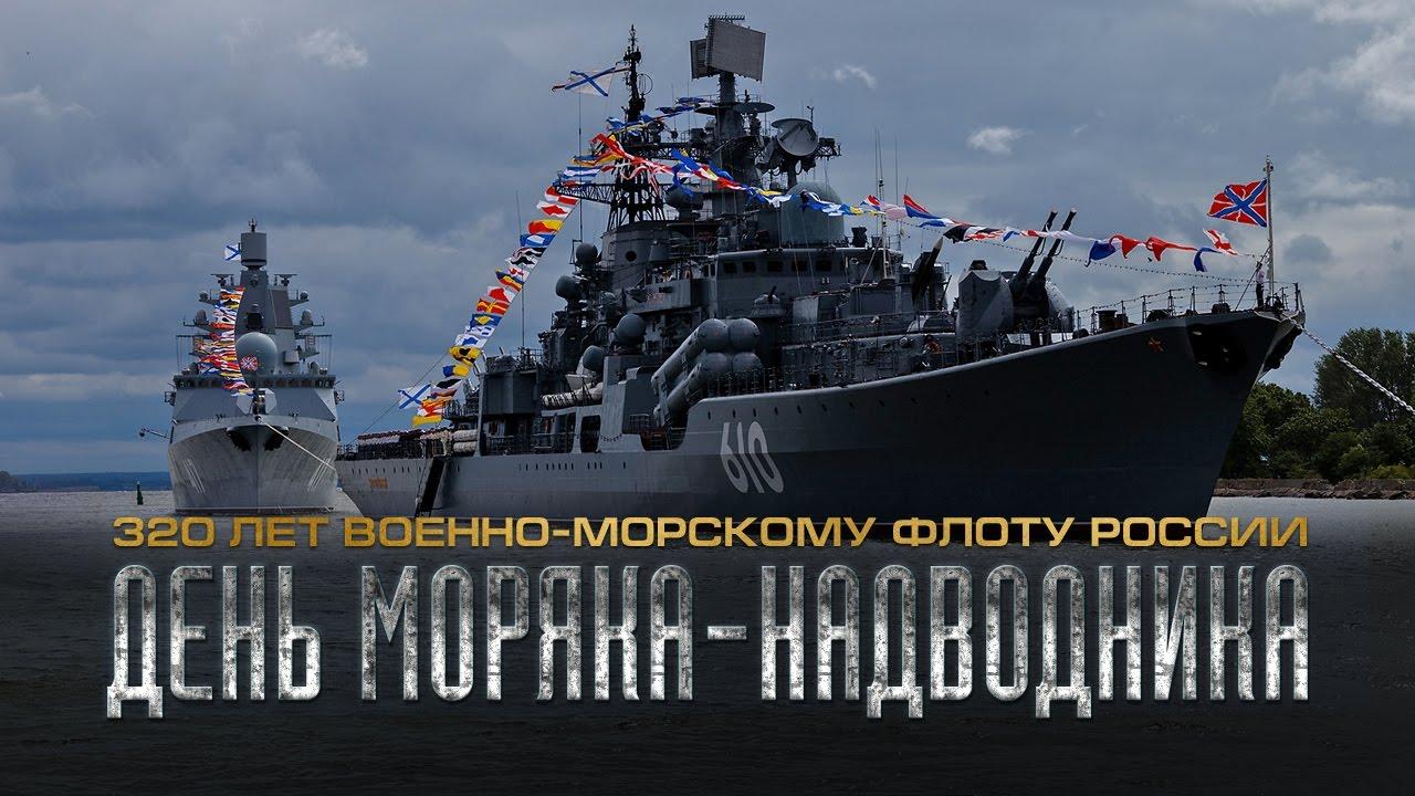 20 октября День рождения российского военно-морского флота! открытки фото рисунки картинки поздравления