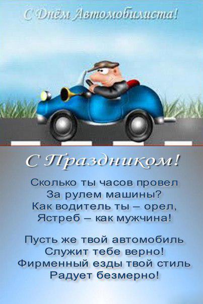 С днем автомобилиста! Пусть верно служит автомобиль