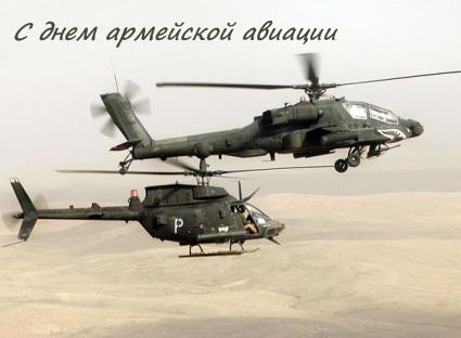 28 октября. День армейской авиации России