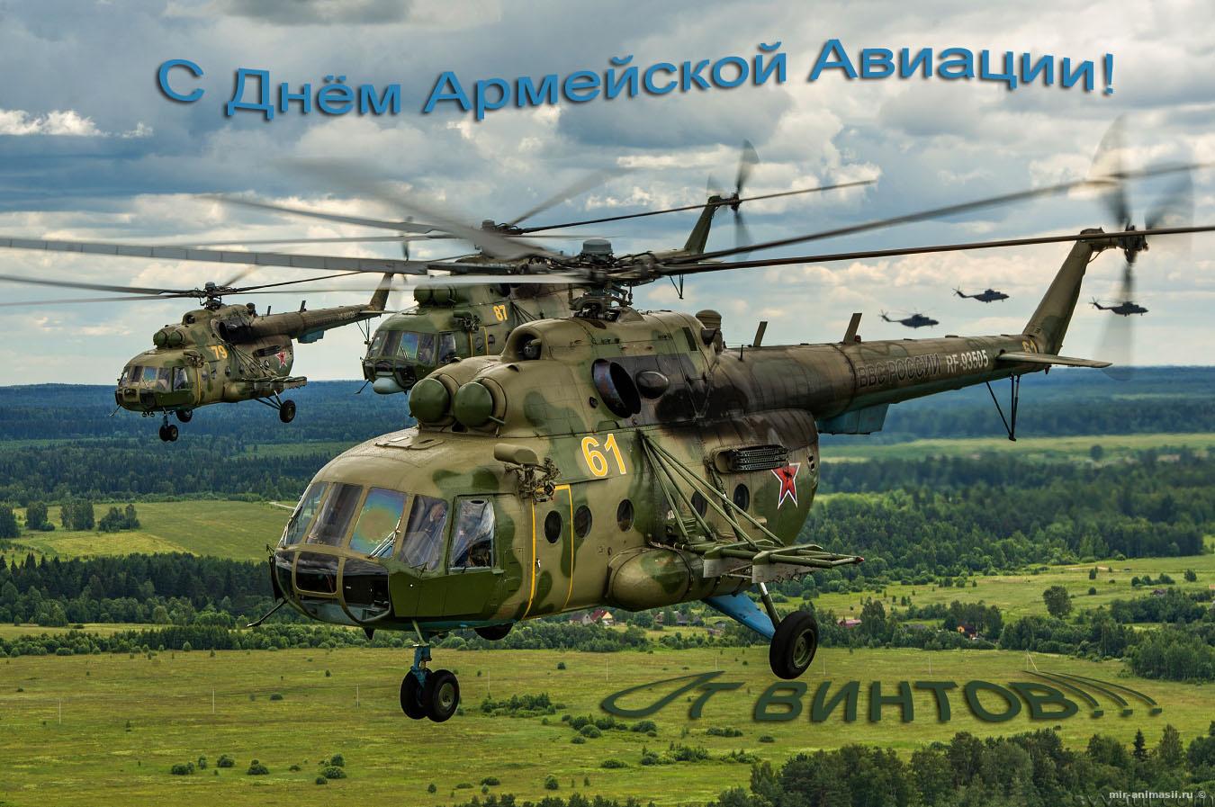 Открытки. День армейской авиации!  28 октября. Поздравляю вас