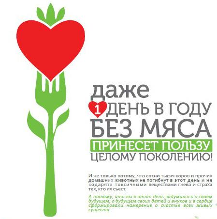 1 ноября. Всемирный день вегана. День без мяса