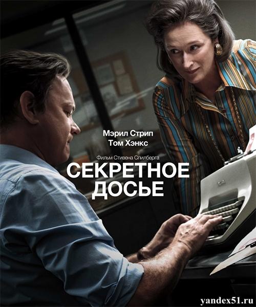 Секретное досье / The Post (2017/DVDScr)