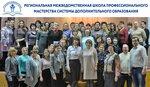 Открытие региональной межведомственной школы  профессионального мастерства