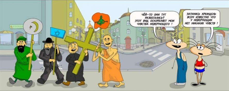верующие и неверующие