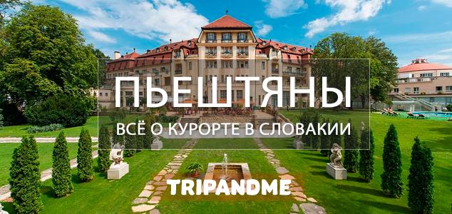 Пьештяны - курортный город в Словакии