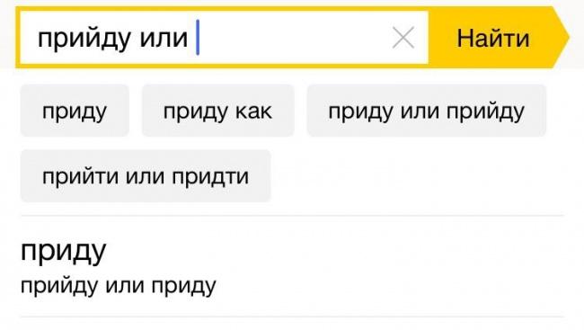 Яндекс поможет исорфографией— когда понимаете, что вважном письме недолжно быть ошибок,