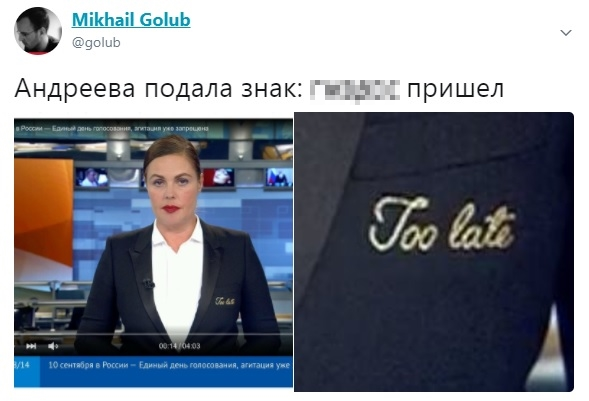 Дело в том, что в день выборов 10 сентября Екатерина Андреева вышла в эфир в жакете с надписью Too l