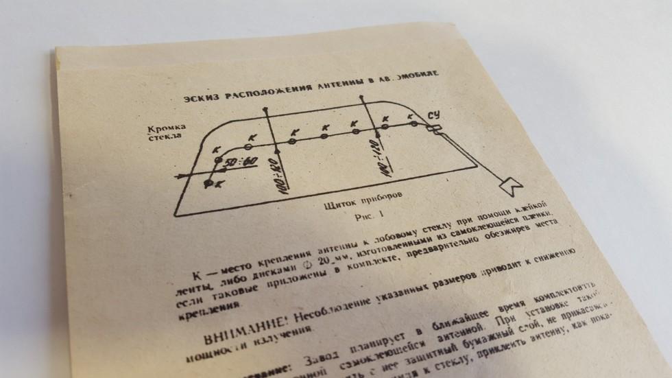 Передающая антенна «Дара» на 27 МГц. Желтая коробочка – блок согласования, черный провод – коаксиаль