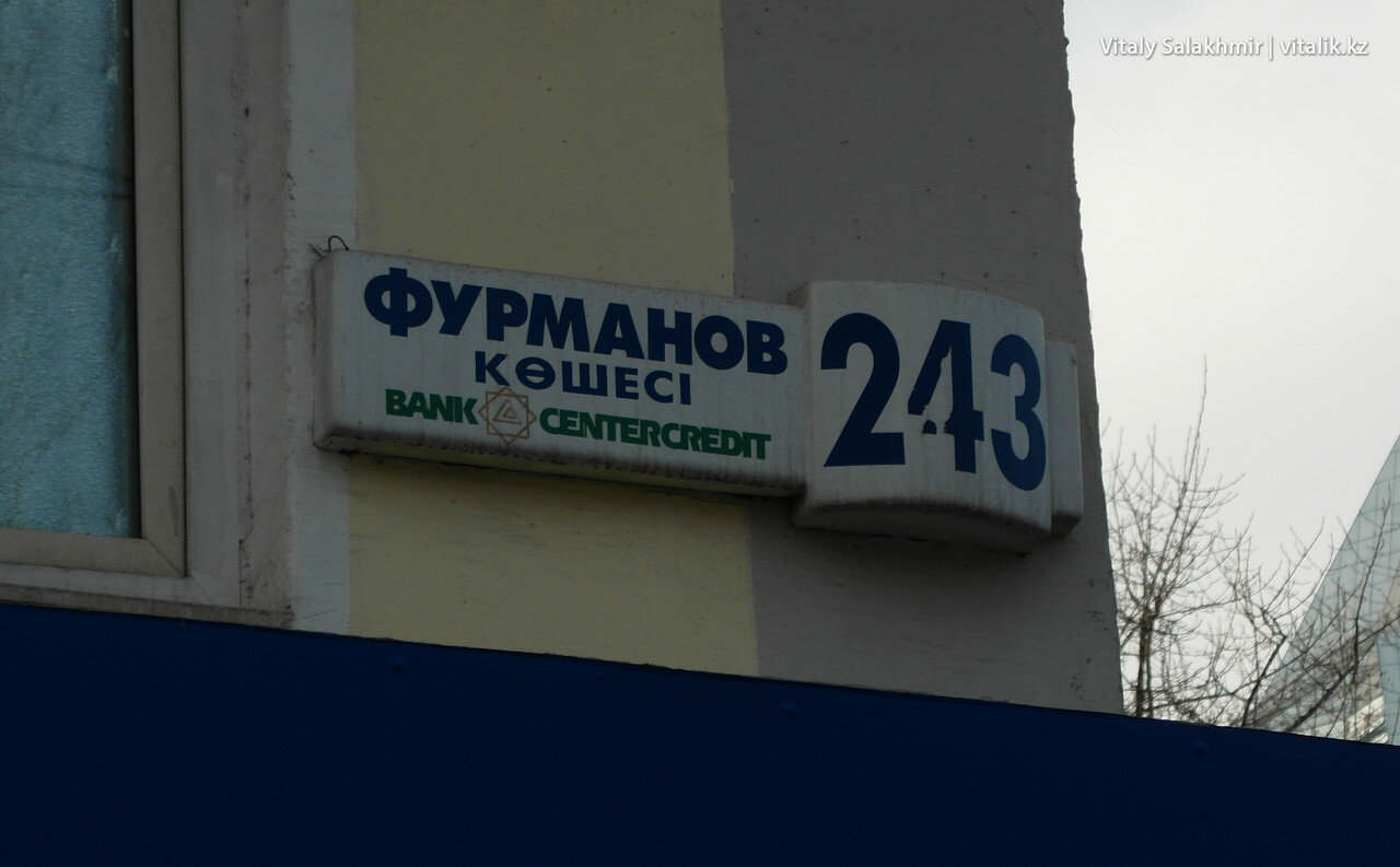Фурманова 243.