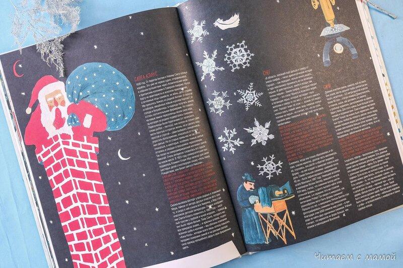 книга холода, льда и снега-9444.JPG