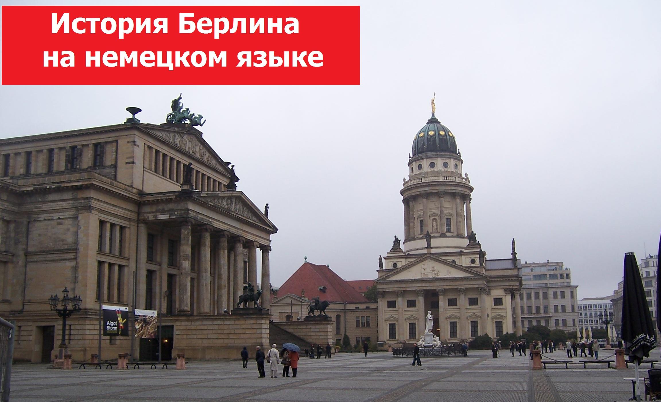 Берлин. История города. Аудиогид на немецком языке