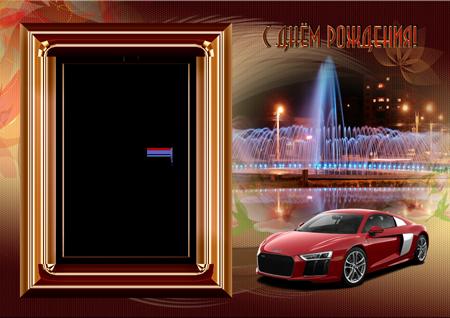 Фоторамка на День рождения женщине с красным Audi на фоне ночных фонтанов