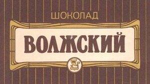 шоколад Волжский