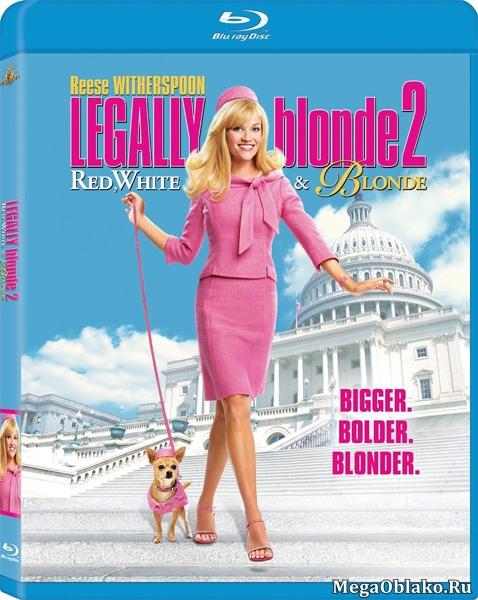 Блондинка в законе 2: Красное, белое и блондинка / Legally Blonde 2: Red, White & Blonde (2003/BDRip/HDRip)