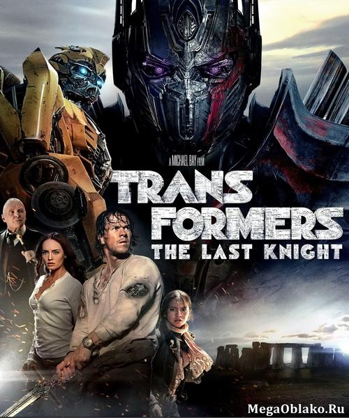 Трансформеры: Последний рыцарь / Transformers: The Last Knight (2017/HDTV/HDTVRip)