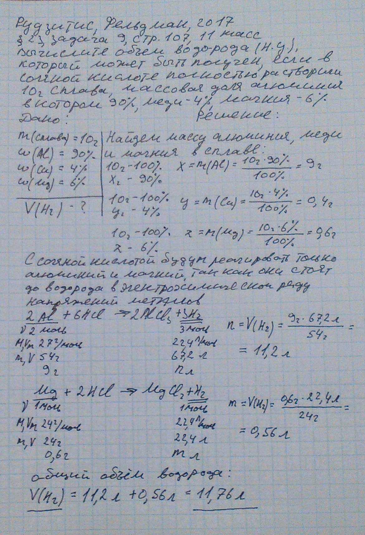 рудзитис задача 9 стр 107 химия 11 кл .jpg