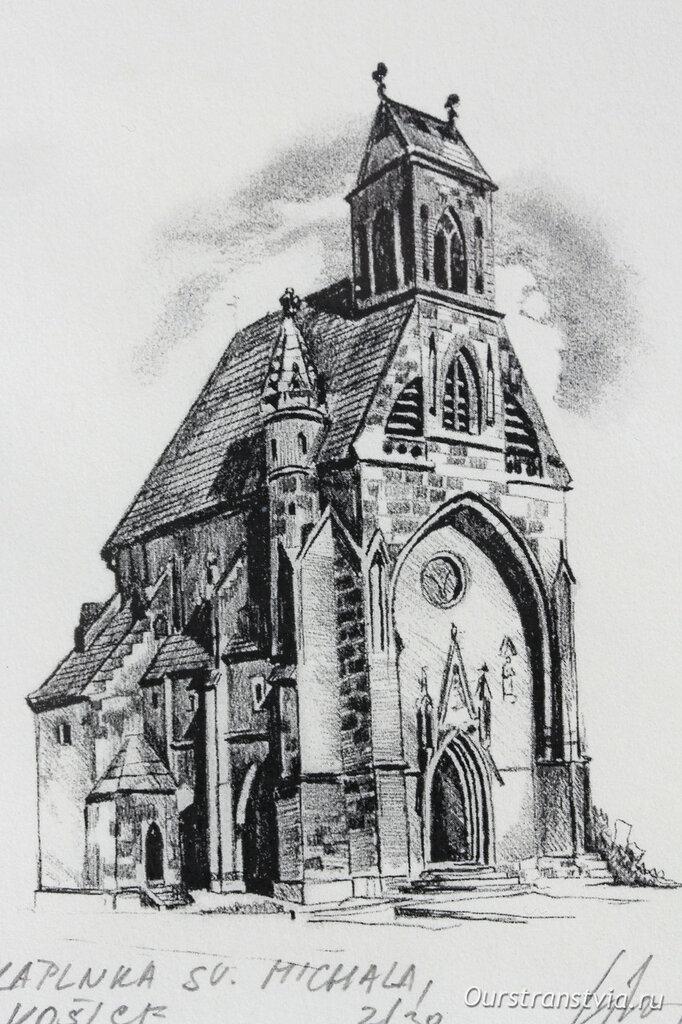 Капитула Святого Михаила Архангела в Кощшице, Словакия