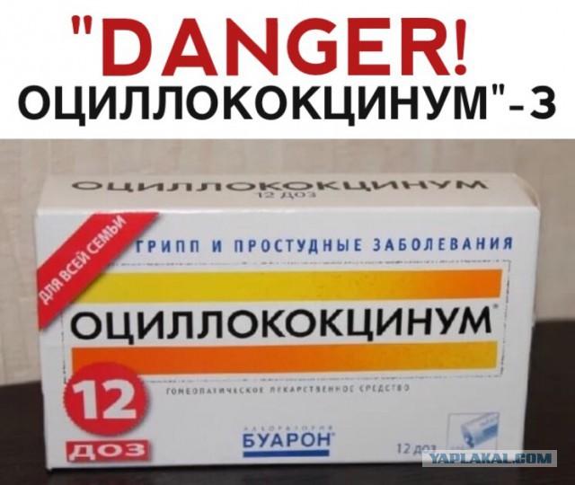 "Danger: ""Оциллококцинум"""