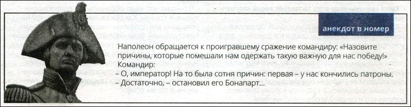 Правда Севера 26.09.2017 НЕ Наполеон 800.jpg