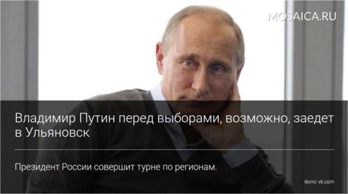 Нам обещают, что к нам едет Путин.И для чего? Что он скажет по сути?Денег всё меньше...И жить стали хуже...И на фига этот Путин нам нужен!!!