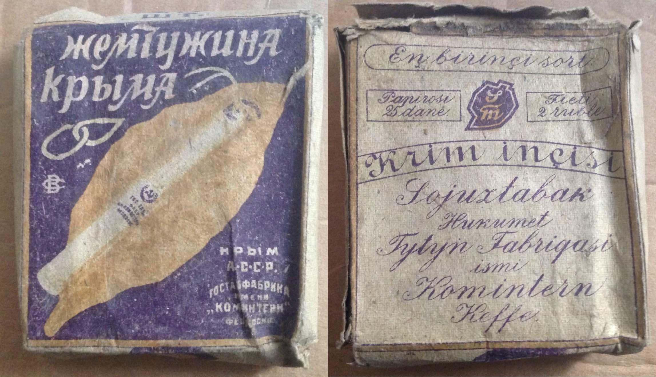 Папиросы Жемчужина Крыма