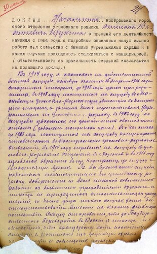 ГАКО. Р 234. Оп. 1. Д. 639. Л. 24.