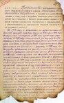 Р 234. Оп. 1. Д. 639. Л. 24.jpg