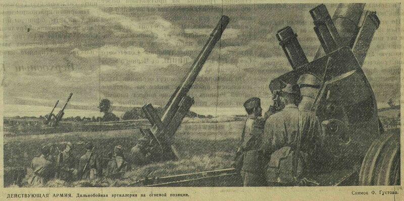 «Красная звезда», 1 мая 1944 года, как русские немцев били, артиллерия Второй мировой, советская артиллерия